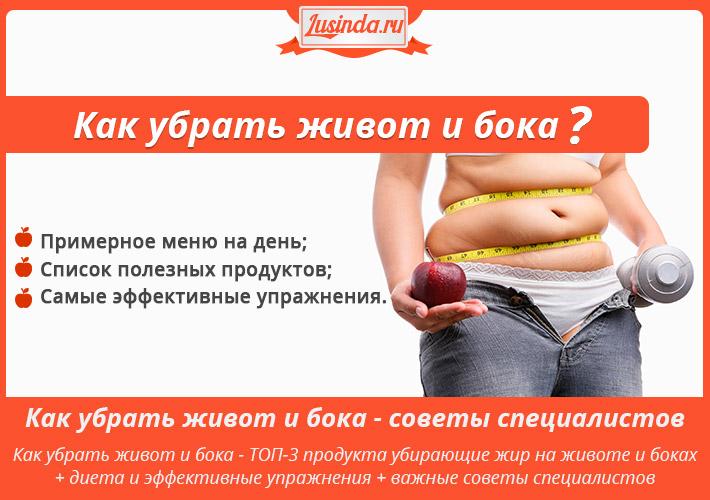 Что Исключить Чтобы Похудел Живот И Бока. Простая диета для похудения живота и боков: меню, фото