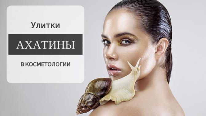Улитки ахатины для лица - уникальный продукт и сокровище для кожи